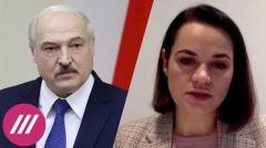 Дождь. Я знаю, что Лукашенко уйдёт. Интервью Светланы Тихановской Дождю от 10.11.2020