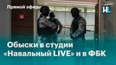 Навальный LIVE. Обыски в ФБК. Выборы в США. Доллар по 80 рублей от 05.11.2020