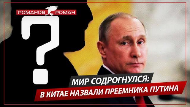 Политическая Россия 20.11.2020. В Китае назвали преемника Путина: мир содрогнулся