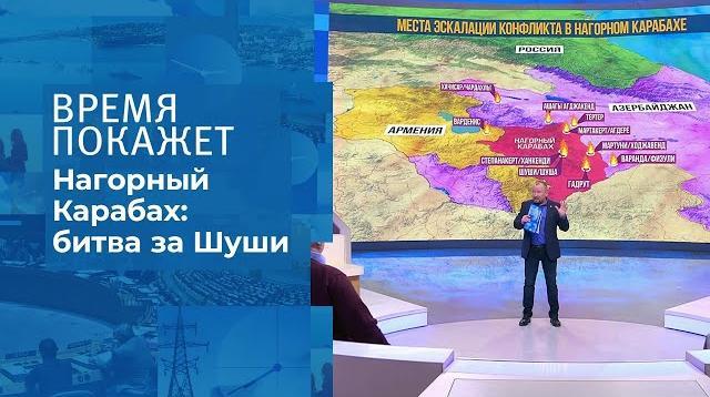 Видео 09.11.2020. Время покажет. Нагорный Карабах: новый виток войны