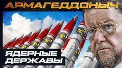 Ядерные державы на карте мира. АРМАГЕДДОНЫЧ