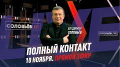 Полный контакт. СРОЧНО! Россия ввела миротворцев в Карабах. Кто ответит за сбитый вертолёт от 10.11.2020