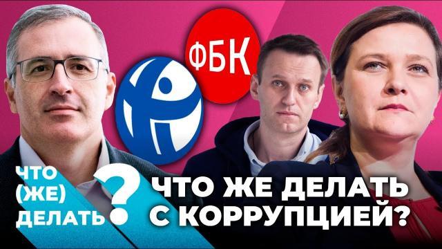 Телеканал Дождь 25.11.2020. Что же делать с коррупцией в России