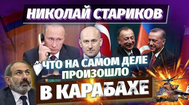 Николай Стариков 12.11.2020. Что на самом деле произошло в Карабахе