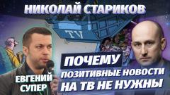 Николай Стариков. Евгений Супер: почему позитивные новости на ТВ не нужны от 19.11.2020