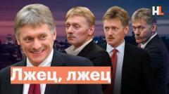 Навальный LIVE. Мастер лжи и обмана - Дмитрий Песков от 09.11.2020