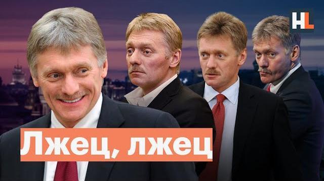 Алексей Навальный LIVE 09.11.2020. Мастер лжи и обмана - Дмитрий Песков