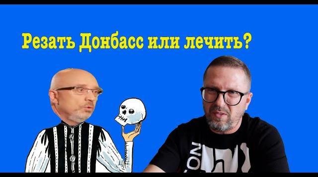 Анатолий Шарий 02.11.2020. Отрезать опухоль Донбасса или все же лечить
