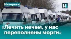 Навальный LIVE. Врачи в регионах: Лечить нечем, у нас переполнены морги от 04.11.2020