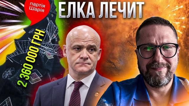 Анатолий Шарий 24.12.2020. Уникальная одесская елка лечит Труханова