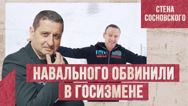 Соловьёв LIVE 28.12.2020. СРОЧНО: Навального обвинили в госизмене. Соболиный пух - Декабрь - Жара. Стена Сосновского