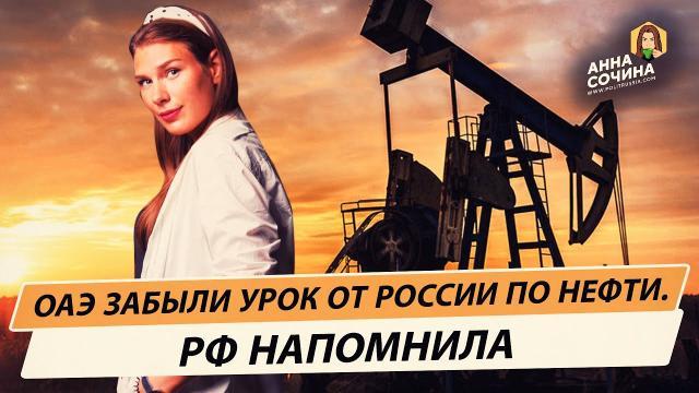 Политическая Россия 16.12.2020. На Востоке забыли нефтяной урок от России - Россия напомнила