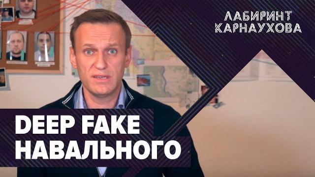 Соловьёв LIVE 22.12.2020. Deep Fake Навального. Протесты в Армении. Лабиринт Карнаухова