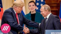 Дождь. Бесконечное переизбрание и абсолютная власть. Что стоит за отношениями Путина и Трампа от 18.12.2020