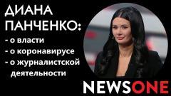 Эпицентр украинской политики. Диана Панченко 28.12.2020