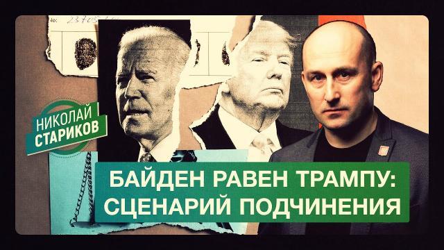 Политическая Россия 23.12.2020. Байден равен Трампу: сценарий подчинения