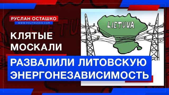 Политическая Россия 16.12.2020. Русские развалили литовскую энергонезависимость