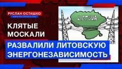 Русские развалили литовскую энергонезависимость