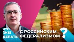 Дождь. Воровство, неравенство и кризис власти: как решить проблемы российских регионов от 23.12.2020