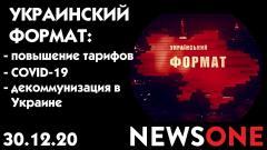 Украинский формат от 30.12.2020