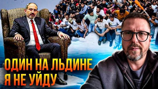 Анатолий Шарий 28.12.2020. Пашиняна опыт Украины не научил. Один на льдине