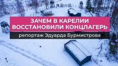 Дождь. Концлагерь патриотического режима: кто и зачем воссоздал финский лагерь в Карелии от 20.12.2020