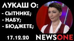 Большой вечер. Елена Лукаш от 17.12.2020