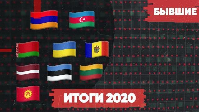 Соловьёв LIVE 30.12.2020. Итоги 2020 года на постсоветском пространстве. Бывшие
