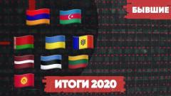 Итоги 2020 года на постсоветском пространстве. Бывшие
