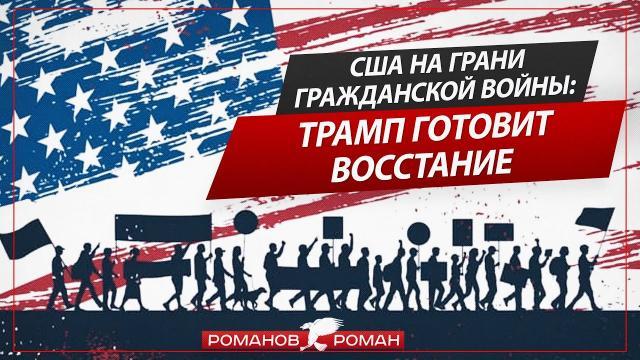Политическая Россия 17.12.2020. США на грани гражданской войны: Трамп готовит восстание