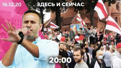 Дождь. Расследование Навального: как его проводили. Что ответит Путин. Провокаторы на акциях в Беларуси от 16.12.2020