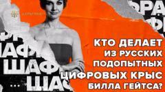 Шафран. Кто делает из русских подопытных цифровых крыс Билла Гейтса от 31.12.2020