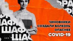 Шафран. Чиновники создали болезнь опаснее COVID-19 15.12.2020