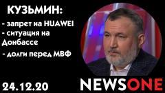 Большой вечер. Ренат Кузьмин от 24.12.2020