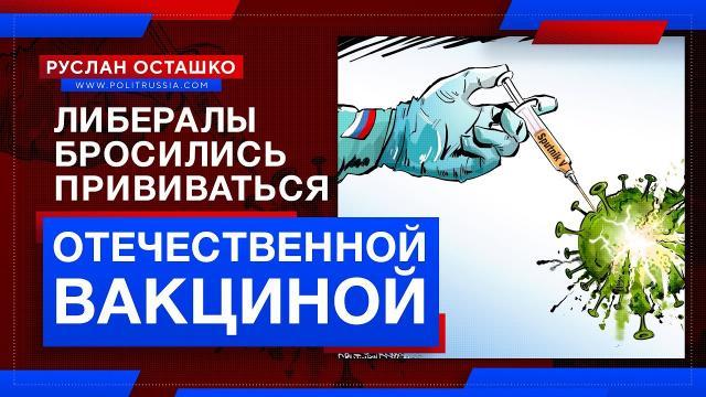 Политическая Россия 22.12.2020. Либералы бросились прививаться отечественной вакциной
