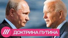 Дождь. Навальный и ЦРУ осаждают крепость: разбор внешнеполитической доктрины Путина от 24.12.2020