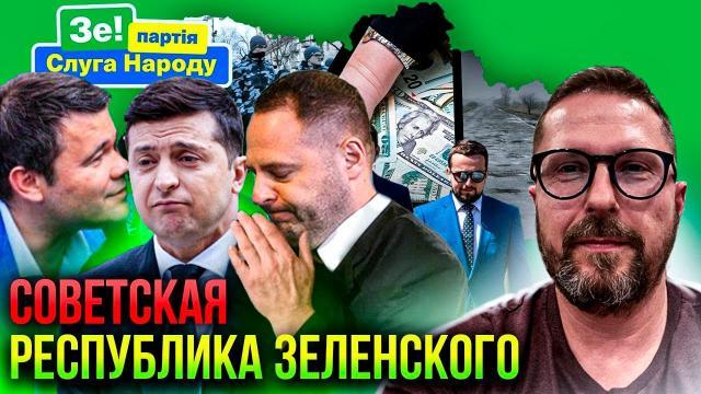 Анатолий Шарий 24.12.2020. Советская Республика Зеленского