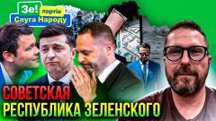 Анатолий Шарий. Советская Республика Зеленского от 24.12.2020