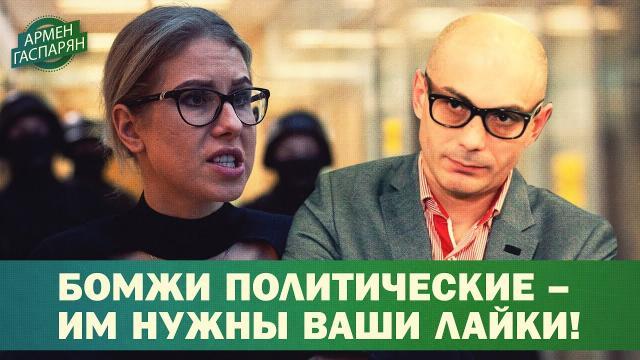 Политическая Россия 29.12.2020. Бомжи политические – им нужны ваши лайки