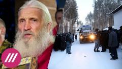 Дождь. Крупнейшее поражение патриарха: почему бывшего схиигумена Сергия задержали только сейчас от 29.12.2020