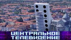 Центральное телевидение 12.12.2020