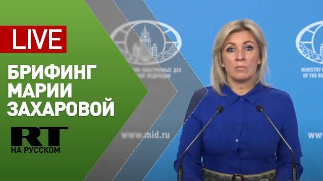 Видео 16.12.2020. Еженедельный брифинг официального представителя МИД России Марии Захаровой