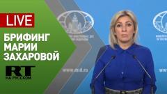 Еженедельный брифинг официального представителя МИД России Марии Захаровой
