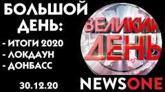 Большой день 30.12.2020