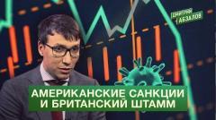 Политическая Россия. Американские санкции и британский штамм от 25.12.2020
