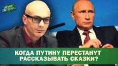 Когда Путину перестанут рассказывать сказки