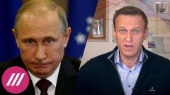 Дождь. Что Кремль, ФСБ и пропаганда отвечают на новое видео Навального от 22.12.2020