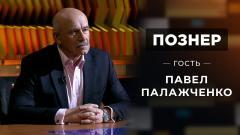 Познер. Павел Палажченко 14.12.2020