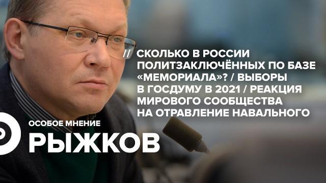 Особое мнение 23.12.2020. Владимир Рыжков