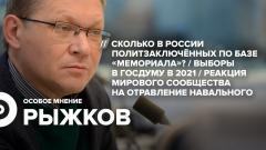 Особое мнение. Владимир Рыжков 23.12.2020